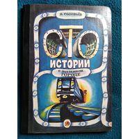В. Соловьев Сто историй о подземном городе // Иллюстратор: Браат