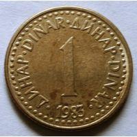 1 динар 1983 Югославия