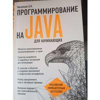 Программирование на Java для начинающих