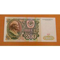 СССР 200 рублей 1991 UNC