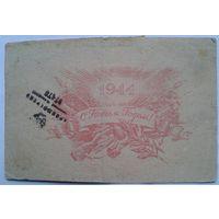 Воинское письмо. 1944 г. Подписано.