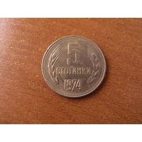 5 стотинок 1974 Болгария КМ# 86 латунь #38