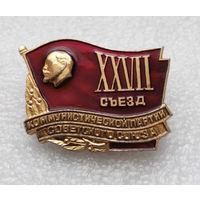27 Съезд КПСС. Красное Знамя. Ленин #0424-LP6