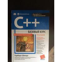 C++ Герберт Шилдт. 2015г. Базовый курс 3-е издание