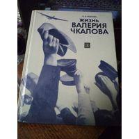 О.Э. Чкалова. Жизнь Валерия Чкалова. Воспоминания. 1979 г.