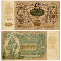 Россия (Ростов) 5000 рублей (образца 1919 года, S419d)