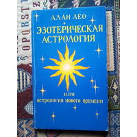 Эзотерическая астрология.