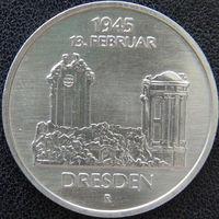 YS: ГДР, 5 марок 1985, города Германии - Дрезден, руины Фрауэнкирхи, KM# 102
