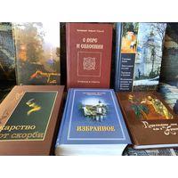 Книги православных авторов