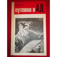 Д. Бабоян Путевка в ад