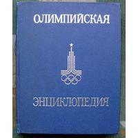 Олимпийская энциклопедия. 1980.