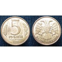 "W: Россия 5 рублей 1992 ""М"" МАГНИТ (1102)"