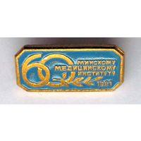 1981 г. 60 лет минскому медицинскому институту