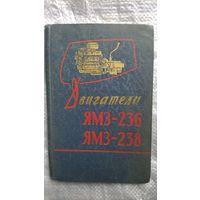 Двигатели ЯМЗ-236, ЯМЗ-238. Инструкция по эксплуатации.