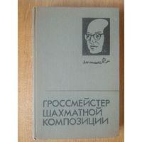 Владимиров. Гроссмейстер шахматной композиции (книга о творчестве Л.И. Лошинского)