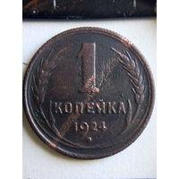 1 копейка 1924 - гладкий гурт