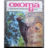 Охота и охотничье хозяйство. номер 7 1993