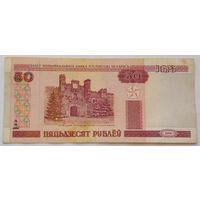 Республика Беларусь 50 (пяцьдзЕсят) рублей образец 2000