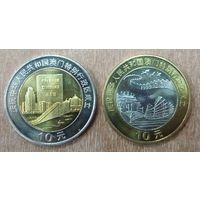 Китай 10 юань, 1999 Возврат Макао под юрисдикцию Китая (2 монеты)