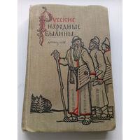 Русские народные былины. Детгиз. 1958 год // Иллюстратор: Н. Архипов