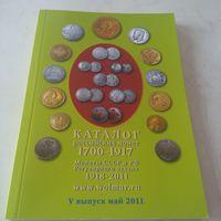 Каталог российских монет 1700-1917г выпуск V, 2011г