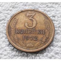 3 копейки 1972 СССР #10