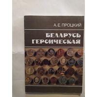 А.Е. Процкий Беларусь героическая\1