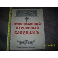 Православный календарь на 1946 год
