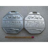 Собачьи жетоны. 60-е годы. РосОхотРыболовСоюз. Большой серебряный.