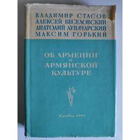 Об Армении и армянской культуре: [Статьи, письма, документы]