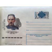 ХМК с ОМ 1979. 90 лет со дня рождения Хамзы Ниязи
