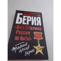 """Л.Берия """"Без Сталина России не быть"""""""