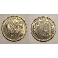 10 копеек 1956 aUNC