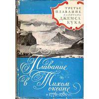 Джеймс Кук. Плавание в Тихом океане в 1776 - 1780 гг.