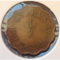 Кипр Британский 1/2 пиастра 1943