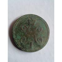 2 копейки серебром 1840 г. ,украшенный вензель,без МЦ с 1 рубля