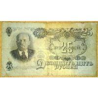 25 рублей 1947г. 16 лент серия иу