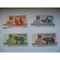 Сборный лот банкнот образца 1992 г.
