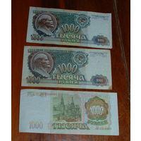 Тысяча рублей 1991,1992,1993 года.