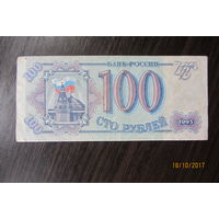 100 рублей 1993 ОХ