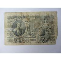 500 рублей 1912.