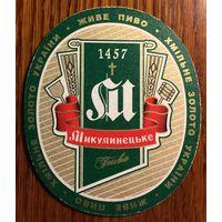 """Подставка под пиво """"Микулинецьке"""" /Украина/"""