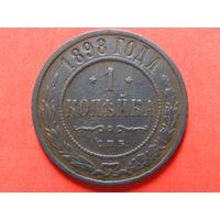 1 копейка 1898 СПБ медь