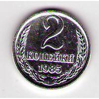 2 копейки 1985 год Белая