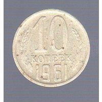 10 копеек СССР 1961_Лот #0576