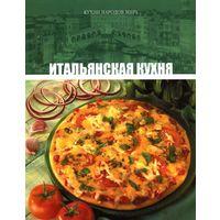 Кухни народов мира. 31 том полностью. Коллекция от КП