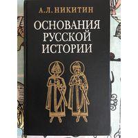 Основания русской истории: мифологемы и факты. А. Никитин