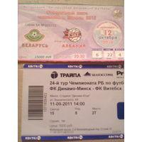 Билеты с матча Беларусь--Албания-2010 + Динамо Минск--Витебск-2011