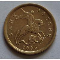 10 копеек 2006 г. СП, (не магнитная)