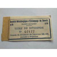 Купон к облигации Bruxelles 1925 г.
